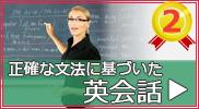 日野市豊田駅の正確な文法の英会話