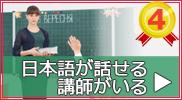 日野市豊田駅の日本語が話せる英会話講師