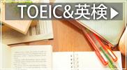 八王子のTOEIC対策と英検対策