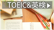 日野市豊田駅のTOEIC対策と英検対策