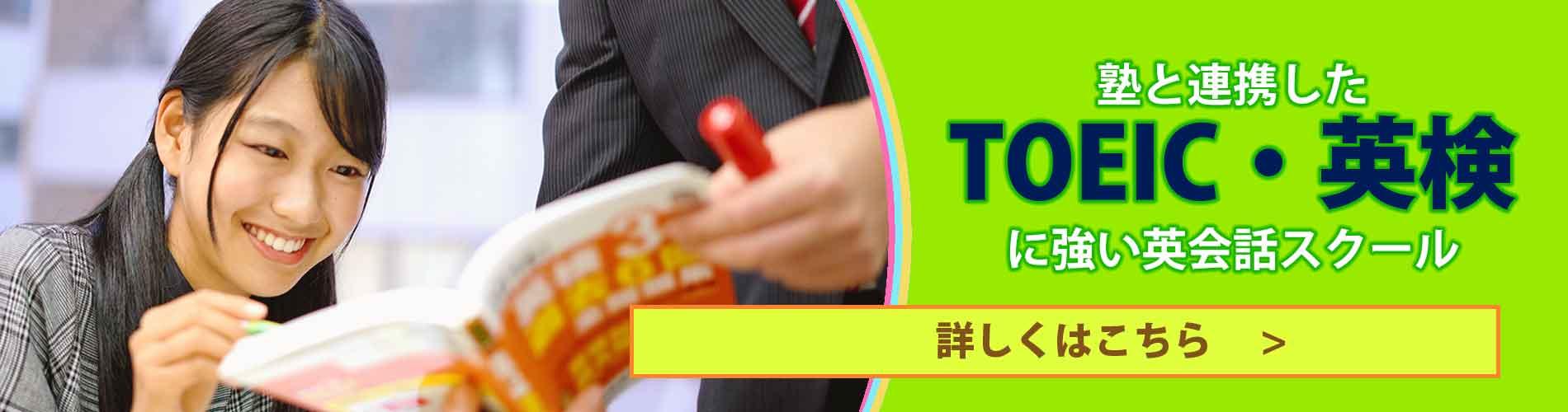TOEIC・英検対策英会話
