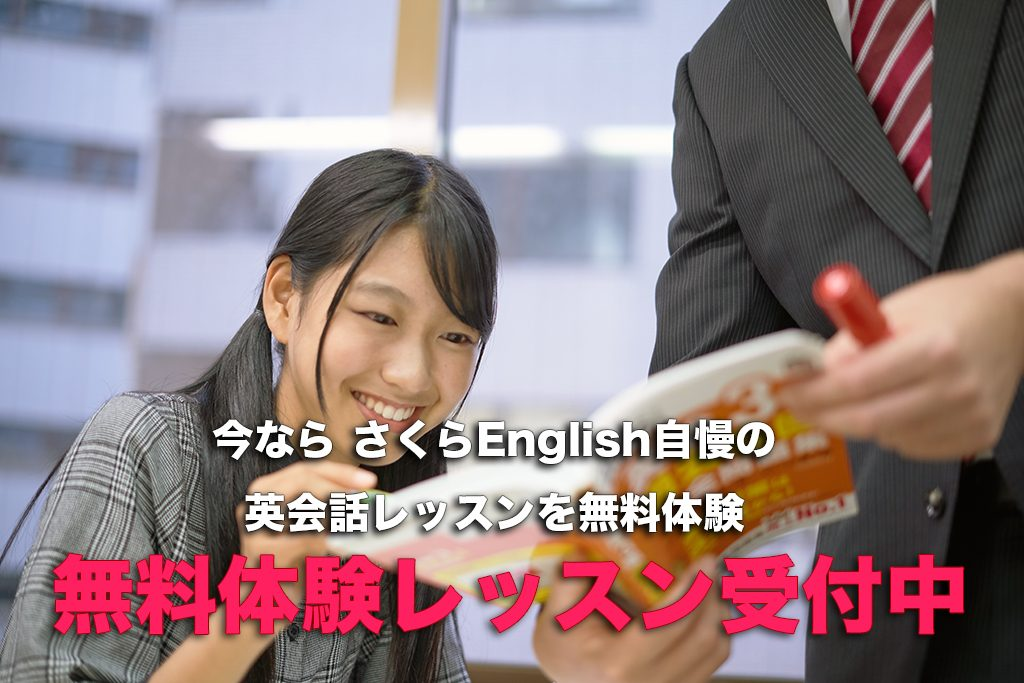 今なら さくらEnglish自慢の英会話レッスンを無料体験。無料体験レッスン受付中。